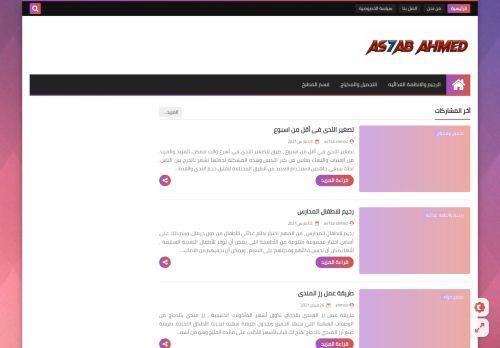 لقطة شاشة لموقع أصحاب احمد - as7abahmed - معلومة أثق بها بتاريخ 04/03/2021 بواسطة دليل مواقع تبادل بالمجان