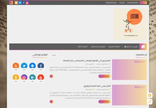 لقطة شاشة لموقع Tawarikh Afghoul - Religions search بتاريخ 05/03/2021 بواسطة دليل مواقع تبادل بالمجان