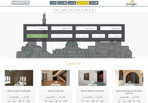 لقطة شاشة لموقع صوبكم للتسويق العقاري بتاريخ 05/03/2021 بواسطة دليل مواقع تبادل بالمجان