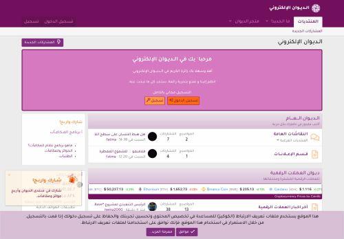 لقطة شاشة لموقع الديوان الإلكتروني بتاريخ 08/03/2021 بواسطة دليل مواقع تبادل بالمجان